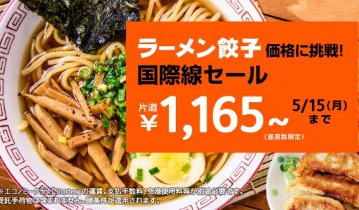ジェットスター・ジャパンの国際線セール