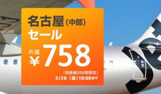ジェットスター・ジャパンの中部国際空港セントレア拠点化記念セール