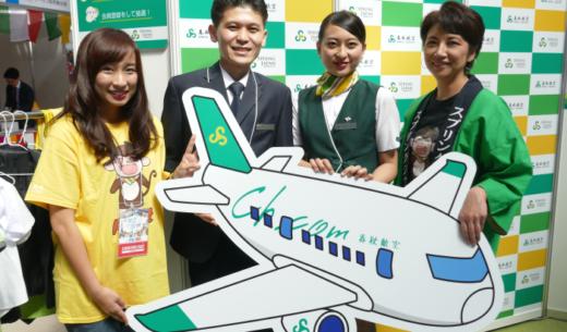 関空旅博2017の春秋グループのブース
