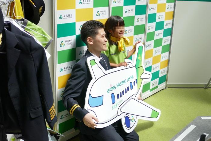 春秋航空日本(Spring Japan)制服を着て記念撮影ができる
