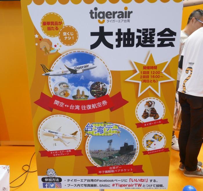 タイガーエア台湾のブースでは抽選会を実施