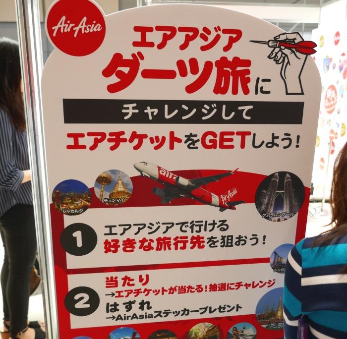 エアアジアグループのブースでは航空券が抽選で当たるダーツゲームを提供