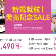 LCCピーチ・アビエーションの仙台~新千歳線など新規4路線も対象のセール