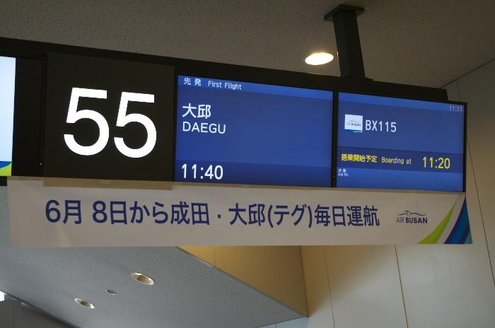 LCCエアプサンは成田空港第1ターミナルを使用