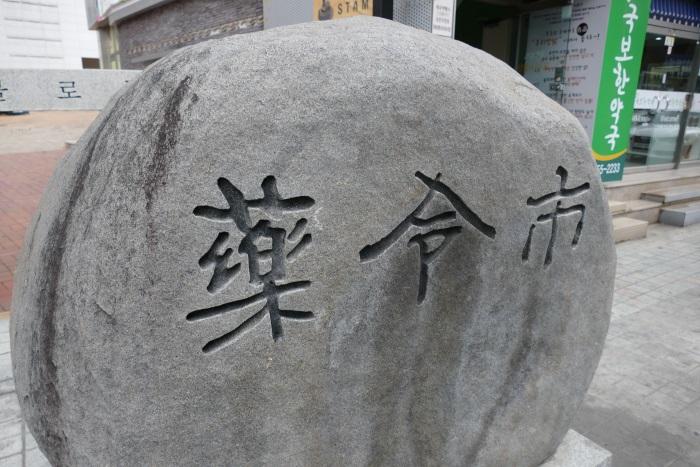 朝鮮王朝時代から韓方の薬令市が開かれている韓国・大邱市