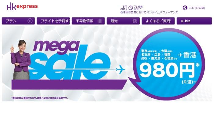香港エクスプレスの2017年6月13日開催のメガセールは日本~香港が片道980円~
