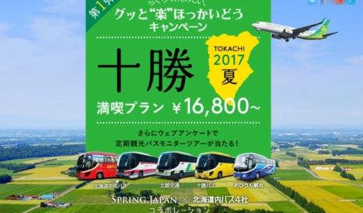 """春秋航空日本(Spring Japan)と北海道内のバス4社とのコラボレーション「グッと""""楽""""ほっかいどうキャンペーン」の第1弾の案内"""