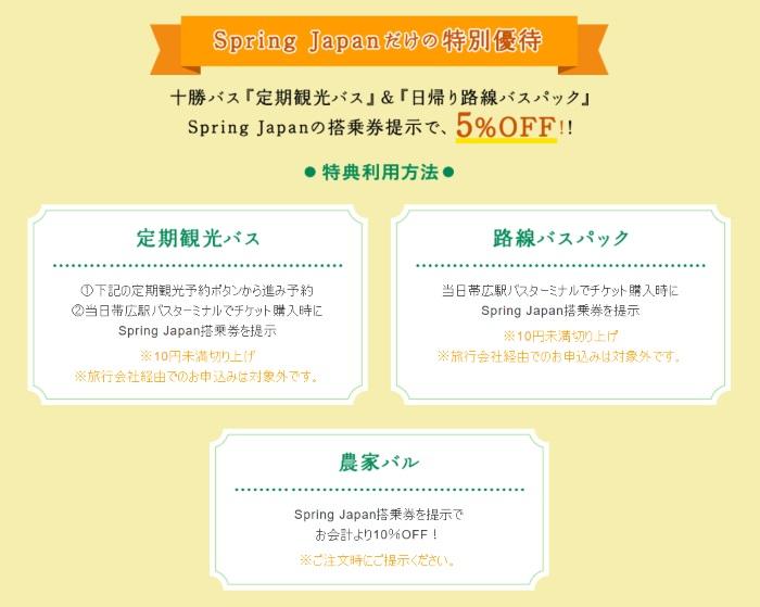 春秋航空日本の搭乗券提示で十勝バスの乗車券の割引などの特典が(公式HPより)