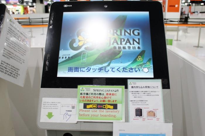 春秋航空日本(Spring Japan)の自動チェックイン機