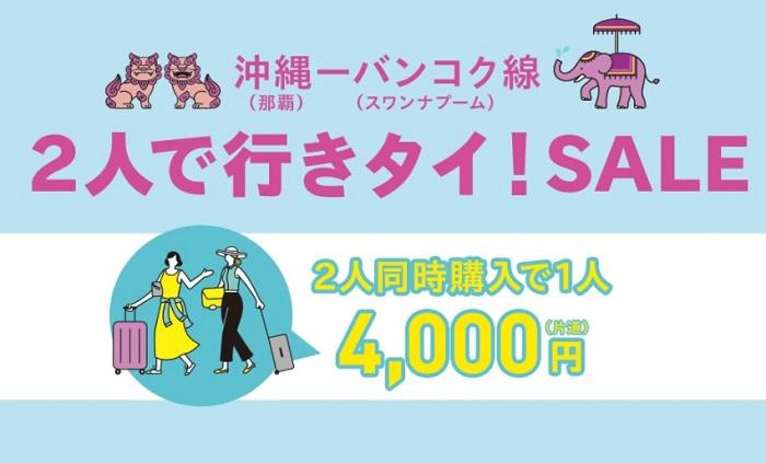 LCCピーチアビエーションが沖縄~バンコク線で2人同時購入で片道4000円のセール