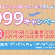 春秋航空・春秋航空日本(Spring Japan)の国際線999キャンペーンのセール案内