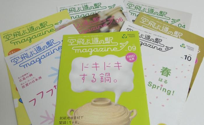春秋航空日本(SpringJapan)の機内誌「空飛ぶ道の駅」