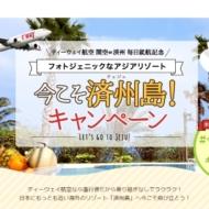 LCCティーウェイ航空の「今こそ済州島キャンペーン」の案内