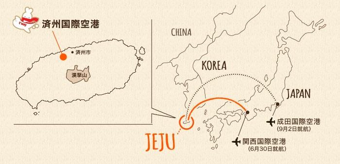 相次いで済州島路線を開設するティーウェイ航空(公式HPより)