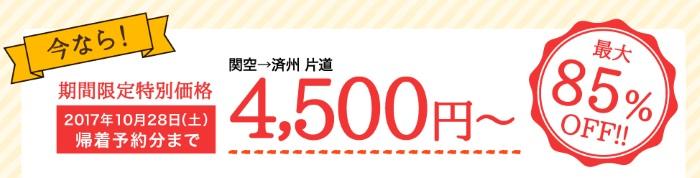 ティーウェイ航空の関西~済州線の限定セールを開催(公式HPより)