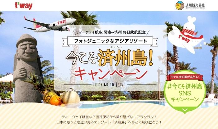 ティーウェイ航空では「今こそ済州島!キャンペーン」を実施中