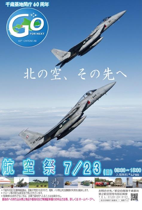 「千歳基地開庁60周年記念航空祭」のポスター(航空自衛隊・千歳基地のHPより引用)
