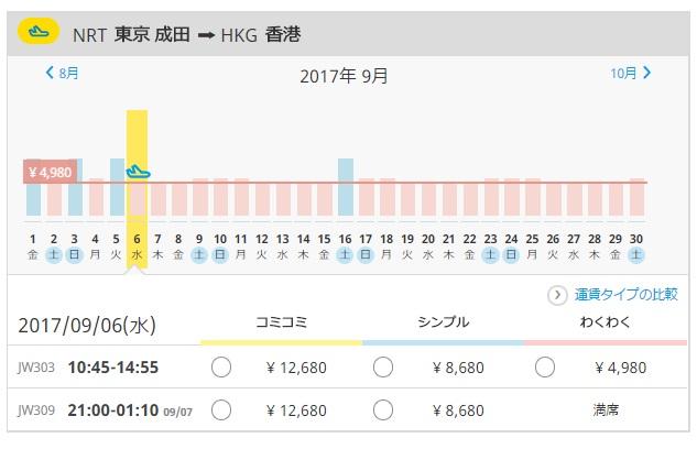 成田→香港で4980円のセール残席あり(6月10日午後6時時点)
