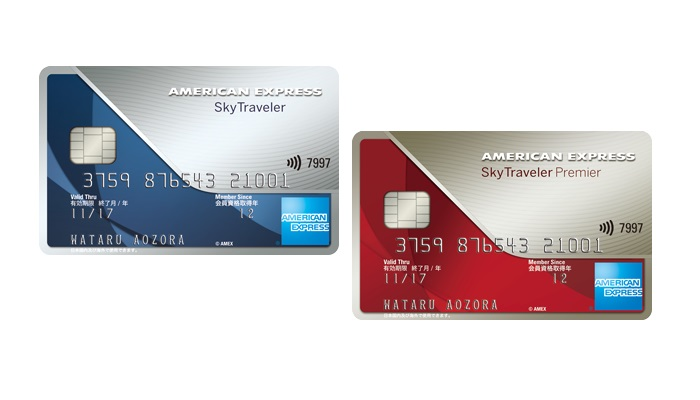 バニラエアが「アメリカン・エキスプレス®・スカイ・トラベラー・カード」「アメリカン・エキスプレス®・スカイ・トラベラー・プレミア・カード」のボーナスポイント対象航空会社に