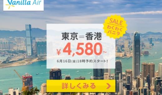バニラエアの2017年6月16日スタートのわくわくバニラセールは成田~香港線が片道4580円