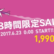 2017年6月23日0時から開催中のピーチの48時間限定セール