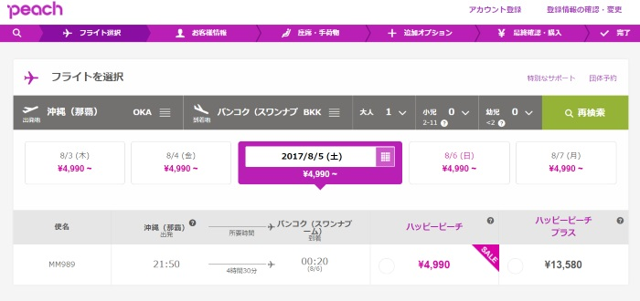 ピーチの48時間セールで那覇~バンコク線の4990円の航空券は8月でも空席あり(6月24日午前8時時点・公式HPより)