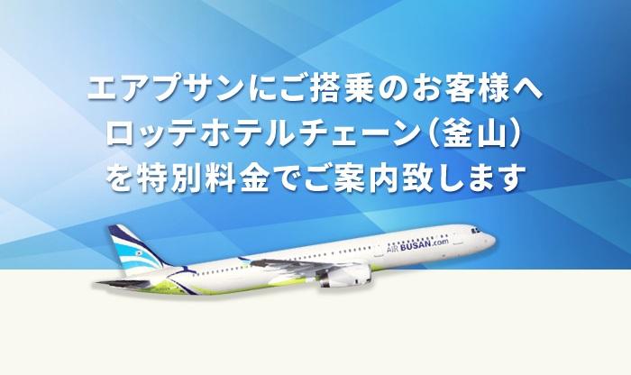 エアプサンの搭乗客を対象にロッテホテル釜山が特別優待料金に