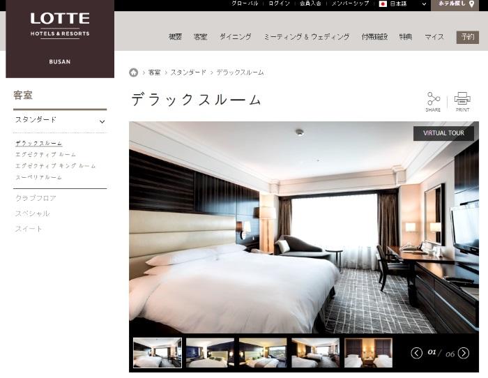 ロッテホテル釜山のデラックスルーム(公式HPより)