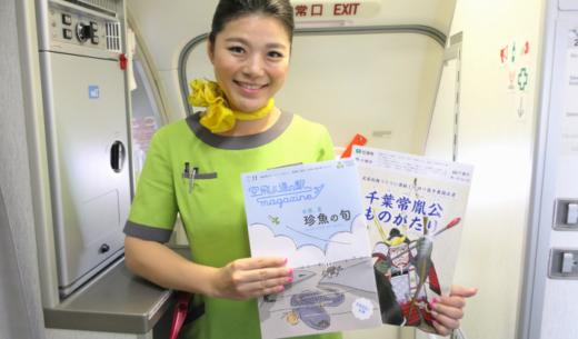 LCC春秋航空日本(Spring Japan)の機内誌「空飛ぶ道の駅magazine」が2017年7月号(Vol.11)から大きくリニューアル