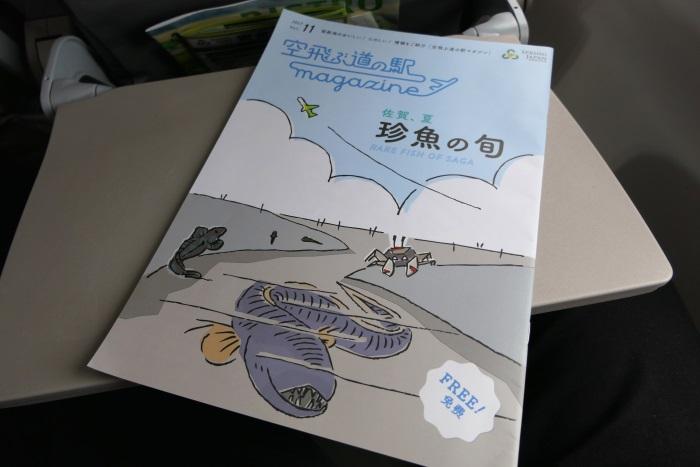 2017年7月1日搭載分からリニューアルした機内誌「空飛ぶ道の駅magazine」