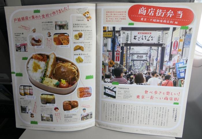 就航地周辺の商店街のお惣菜で世界にひとつだけのお弁当を作る「商店街弁当」の連載もスタート