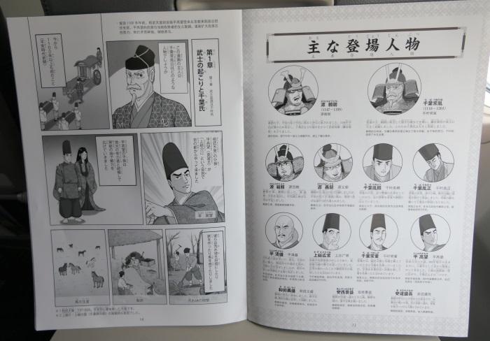 就航地の千葉県と佐賀県にゆかりのある武士「千葉氏」をマンガ形式で紹介