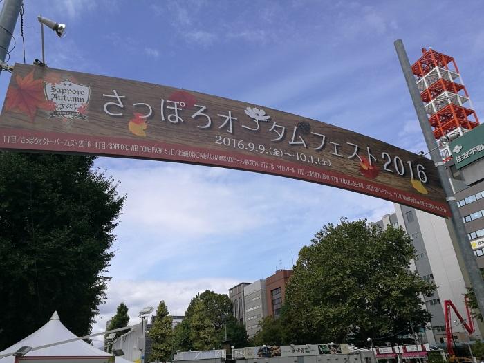 2016年9月に大通公園で開催された「さっぽろオータムフェスタ」