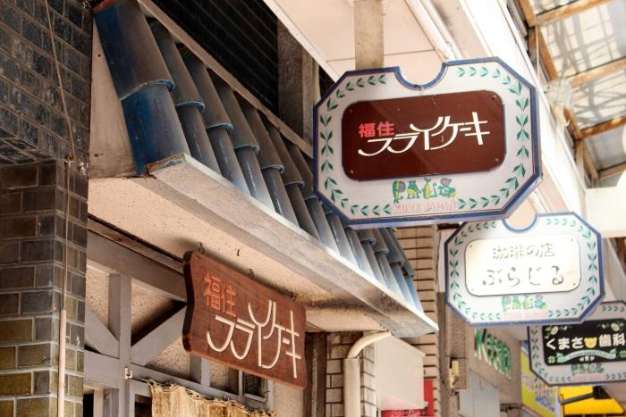 レトロで可愛い店構えの「福住」
