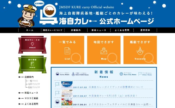 「呉海自カレー」の公式ホームページ