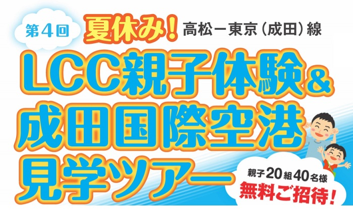 高松空港振興期成会が主宰する「LCC親子体験&成田国際空港見学ツアー」の案内