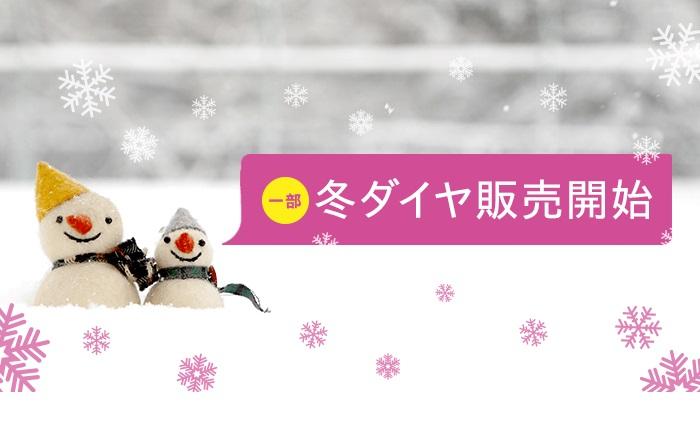 LCCピーチ・アビエーションの2017年冬ダイヤの一部航空券の販売開始の案内