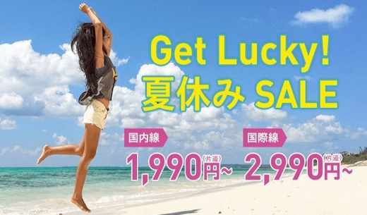 LCCピーチ・アビエーションの2017年7月27日から開催の「Get Lucky!夏休みSALE 」の案内