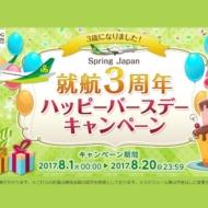 春秋航空日本(Spring Japan)の就航3周年記念セール「ハッピーバースデーキャンペーン」