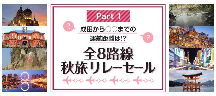 春秋航空日本(Spring Japan)の「全8路線秋旅リレーセール」