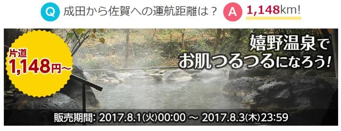 第1弾は成田~佐賀線がセール