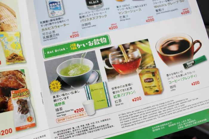 この日のおすすめは「嬉野茶」(200円)