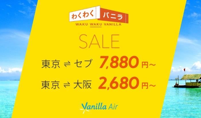 バニラエアの2017年7月21日18時からスタートする成田~セブ・関西線のセールの案内