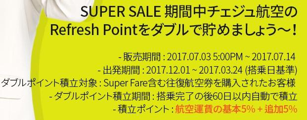 「SUPER SALE」期間中は独自のポイント「Refresh Point」が2倍で貯まる