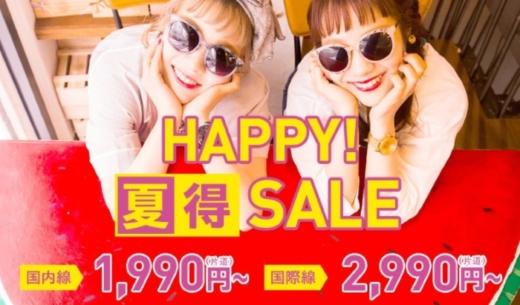 LCCピーチ・アビエーションの「HAPPY!夏得SALE」の案内