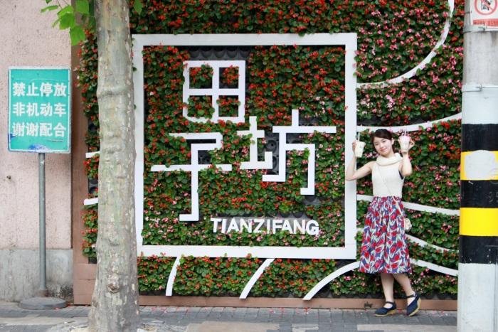 中国・上海のおしゃれスポット「田子坊」にて