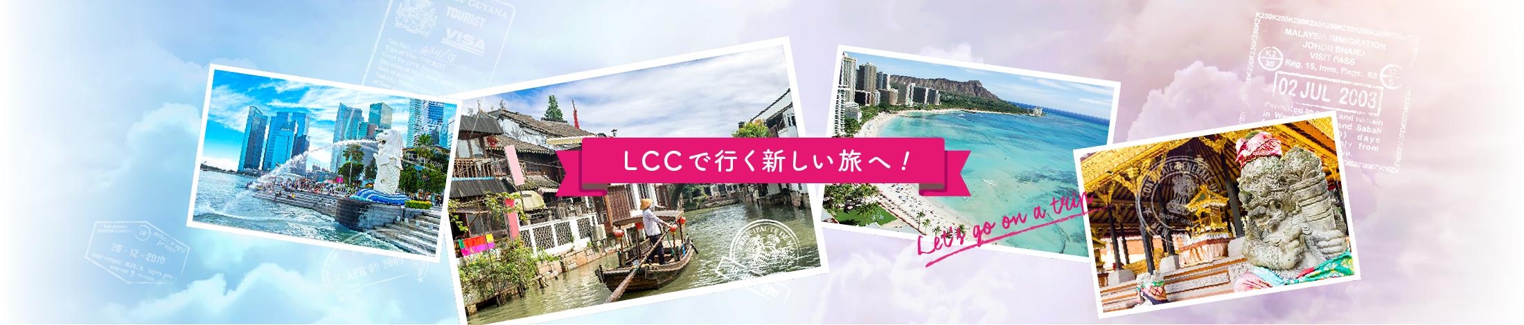 LCCが創る新しい旅!