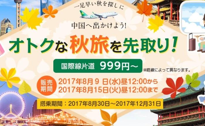 2017年8月9日から開催中の春秋航空の999円~セールの案内