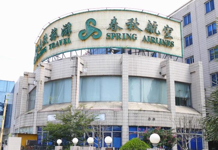 中国・上海にある春秋航空の本社(撮影:2016年9月)