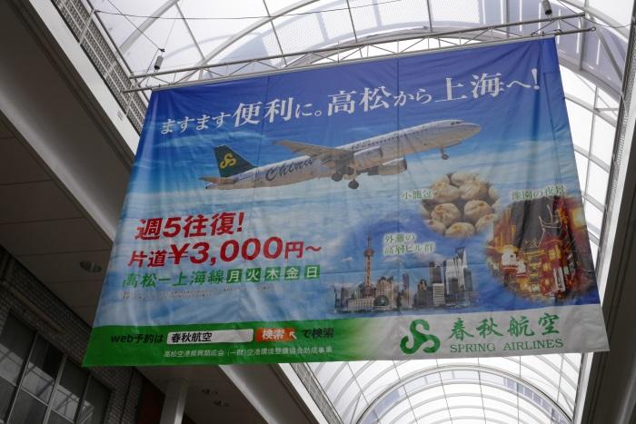 高松と上海を結ぶLCC春秋航空